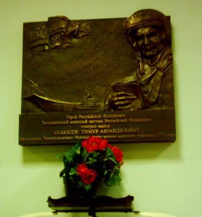 Бюст Тимуру Апакидзе в нахимовском училище