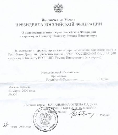 Выписка из Указа Президента РФ