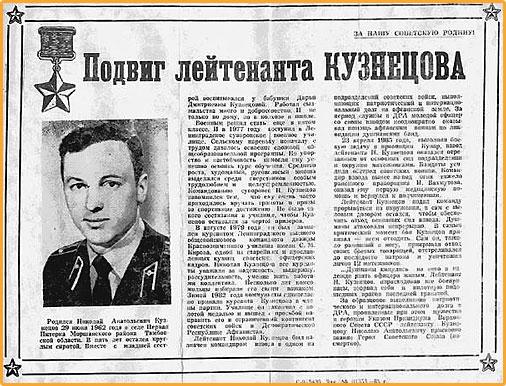 Подвиг лейтенанта Кузнецова