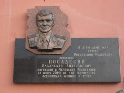 полковник Посадский Владислав Анатольевич, Герой Российской Федерации
