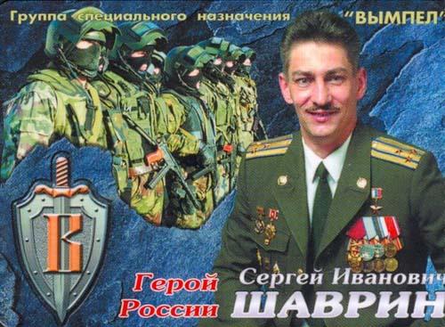 Герой России Шаврин Сергей Иванович