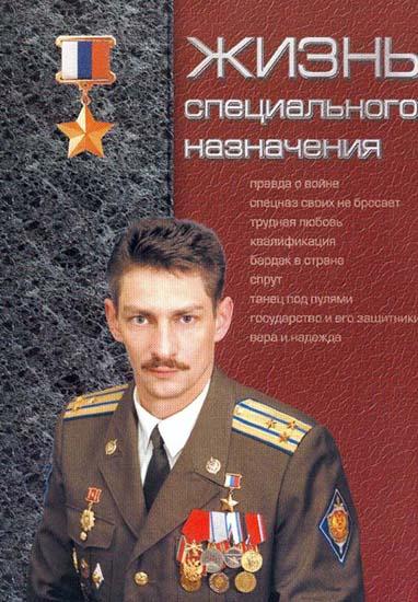 Герой России Сергей Шаврин