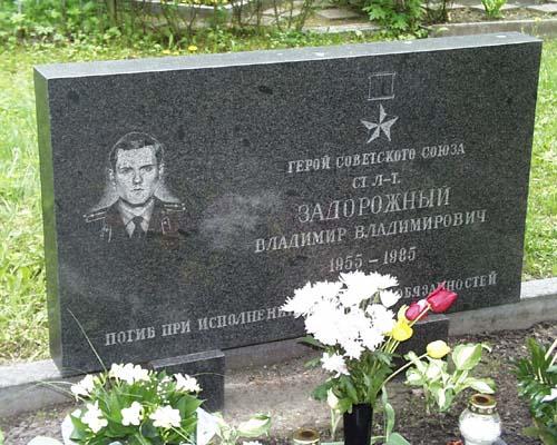 Герой Советского Союза Задорожный Владимир Владимирович